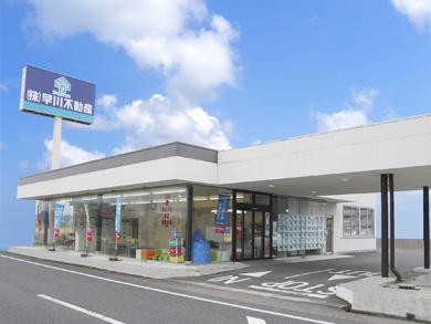早川不動産 可児本店